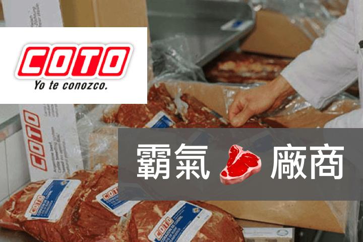 愛牛如命的國度,細說阿根廷霸氣肉廠商COTO