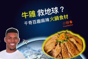 牛雜 火鍋食材合集 foodwalker