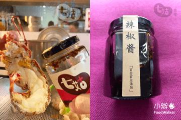 【香港人物】本地 自家辣醬 做「辣」皆因神的愛