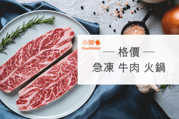 frozen beef hotpot price comparison
