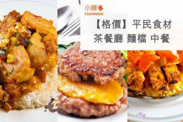 【格價】茶餐廳 麵檔 中餐